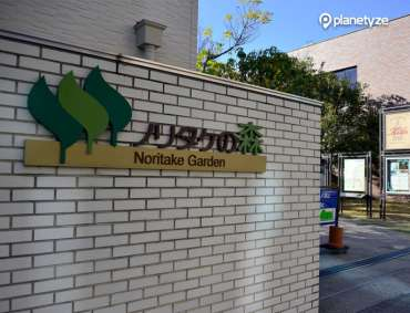 Nagoya Garden Museum: Noritake Garden